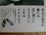 社長記事2.JPG