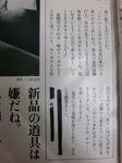 社長記事3.JPG