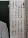 社長記事4.JPG